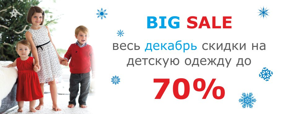 Big clothes SALE70